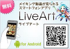 スマートフォンでメイキング動画が見られるアンドロイドアプリ「LiveArt」