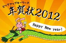 ピックアップキーワード「年賀状2012」